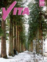 情報誌VITA No.119